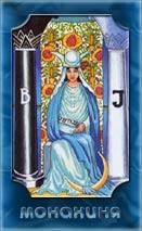Таро монахиня (жрица, папесса)