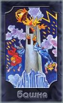 Таро башня