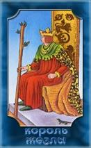 Таро король жезлов