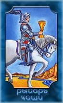 Таро рыцарь кубков чаш