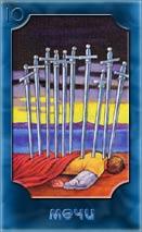 Таро десять мечи (десятка)