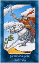 Таро рыцарь мечи